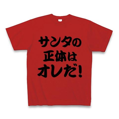 【最低最悪のクリスマスプレゼント!子どもの夢を壊すな!】アピールシリーズ サンタの正体はオレだ! Tシャツ(赤)【最低のおもしろ文字Tシャツ】