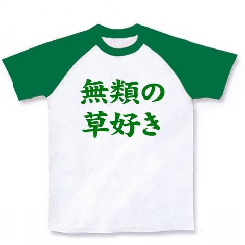 おもしろTシャツ【葉っぱ大好き】レッテルシリーズ ドラクエ9 無類の草好き(緑) ラグランTシャツ(ホワイト×グリーン)