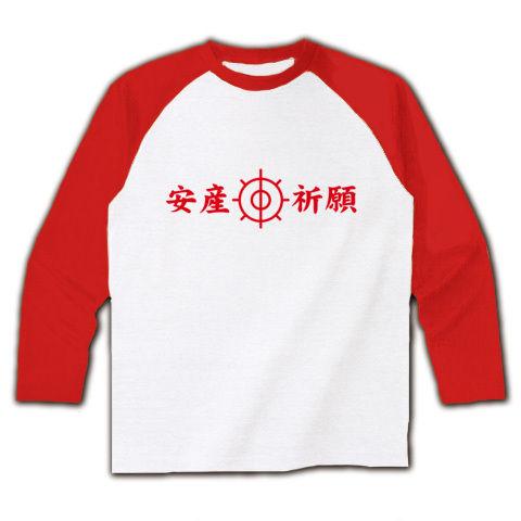 【安産祈願グッズ!安産祈願Tシャツ!】アピールシリーズ 安産祈願(両面有ver) ラグラン長袖Tシャツ(ホワイト×レッド)【マンコTシャツ】