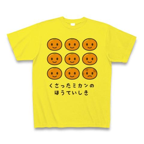 【加藤君リスペクト!みかんTシャツ!みかんグッズ!】かわキャラシリーズ 腐ったミカンの方程式 Tシャツ(デイジー)【可愛いおもしろTシャツ】
