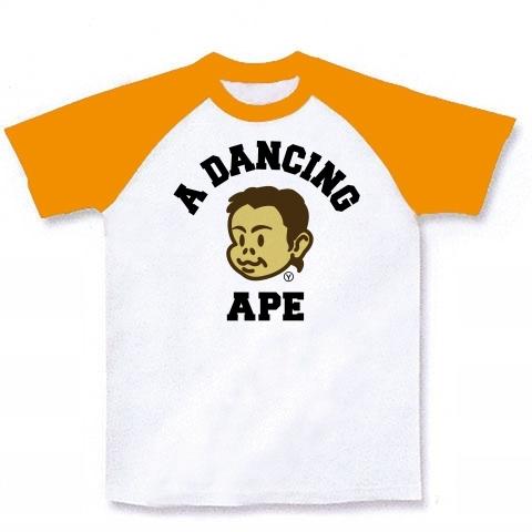 【競馬グッズ!競馬Tシャツ!お猿さん?NO!人間です!】パロディシリーズ A DANCING APE(カラーver) ラグランTシャツ(ホワイト×ゴールドイエロー)【岩田猿】