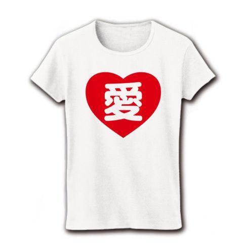 【ハートに「愛」のTシャツです!】アピールシリーズ ハート(ラブ)愛 リブクルーネックTシャツ(ホワイト)【愛のTシャツ】