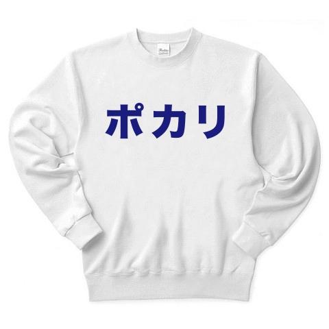 【おもしろスウェット!体を潤すスポーツファッション!】ダジャレシリーズ 「ポカリ」スウェット トレーナー(ホワイト)