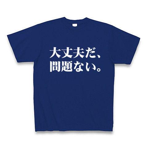 【ニコニコ動画で話題のゲームネタTシャツ!】アピールシリーズ 大丈夫だ、問題ない(白ver.) Tシャツ Pure Color Print(ロイヤルブルー)