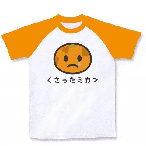 【加藤君リスペクト!みかんTシャツ!みかんグッズ!】かわキャラシリーズ くさったミカン ラグランTシャツ(ホワイト×ゴールドイエロー)【かわいいミカンTシャツ】