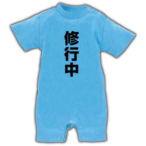 レッテルシリーズ 修行中 ベイビーロンパース(アクアブルー)