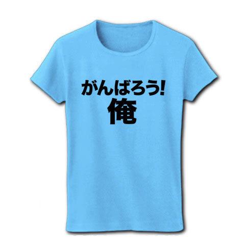 【がんばろう日本!その前に?】アピールシリーズ がんばろう!俺 リブクルーネックTシャツ(ライトブルー)【男の夏Tシャツ】