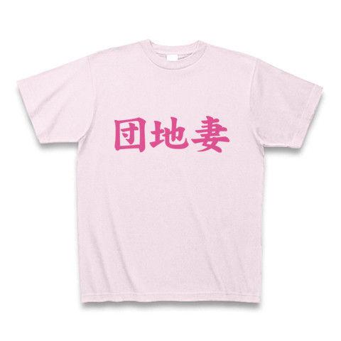 【エロTシャツ!団地妻が好きだ!】レッテルシリーズ 団地妻命(エロシンプル両面ver.) Tシャツ(ピーチ)