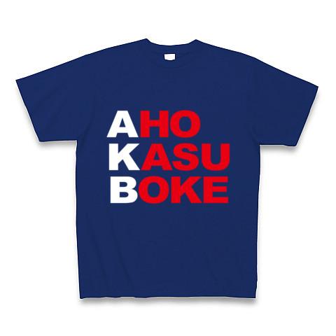 【エーケービー?NO!アホカスボケです!そんなおもしろネタTシャツ!】アピールシリーズ AKB-アホカスボケ-(白ver.) Tシャツ Pure Color Print(ロイヤルブルー)【おもしろAKBパロディグッズ】