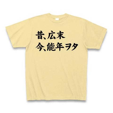【デジャヴ?時代はめぐる、因果なドルヲタグッズ!ヲタTシャツ!】アピールシリーズ 昔、広末 今、能年ヲタ Tシャツ(ナチュラル)