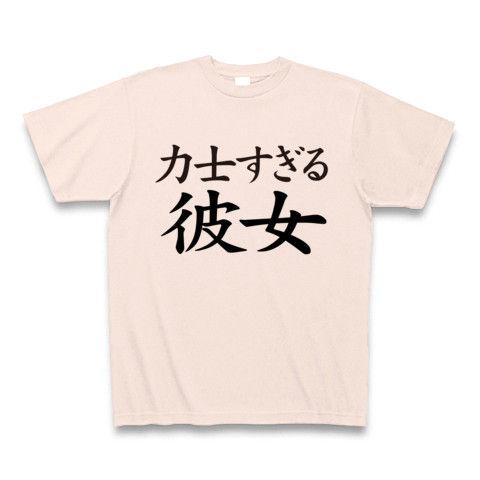【どすこ〜い!おすもうさん?NO!彼女です!】レッテルシリーズ 力士すぎる彼女 Tシャツ(ライトピンク)【おもしろペアルック】