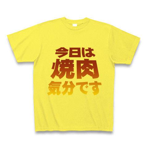 【焼肉グッズ!再レイアウトver!色の濃度もUP!】アピールシリーズ 「今日は焼肉気分です」(濃色) Tシャツ(イエロー)