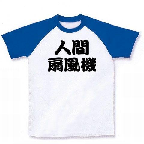 【節電には、人力を使え!】レッテルシリーズ 人間扇風機 ラグランTシャツ(ホワイト×ブルー)【熱中症Tシャツ】