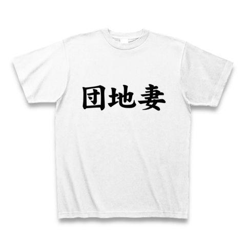 【色気満点のエロTシャツ!】レッテルシリーズ 団地妻(シンプルver.) Tシャツ(ホワイト)【譜久村聖】