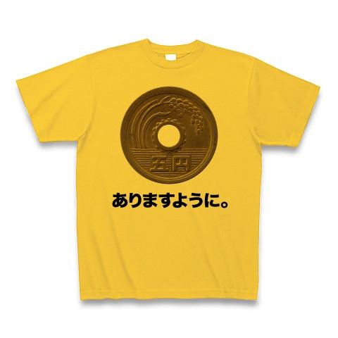 【縁結びの神様にお願いします!そんな婚活的な!恋人・愛人・配偶者求む貴方に!】小銭シリーズ ご縁(五円)がありますように。(2011ver) Tシャツ(ゴールドイエロー)【おもしろTシャツ】