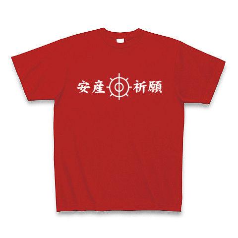 【安産祈願グッズ!安産祈願Tシャツ!】アピールシリーズ 安産祈願(両面有白ver) Tシャツ Pure Color Print(赤)【マンコTシャツ】