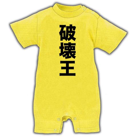 【おもしろベビー服!】レッテルシリーズ 破壊王 ベイビーロンパース(イエロー)