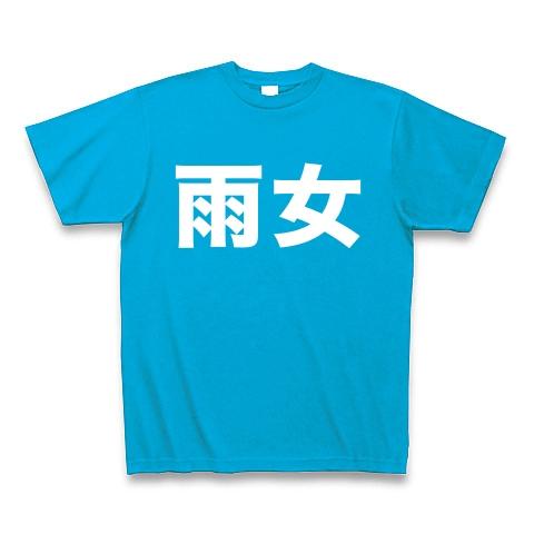 【やっぱり今日も雨降った!世界中の雨女に捧げる雨女グッズ!】レッテルシリーズ 雨女(白文字ver) Tシャツ Pure Color Print(ターコイズ)【雨の日おもしろTシャツ】