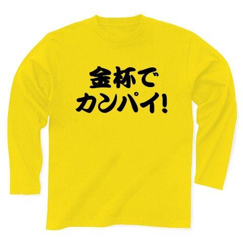【競馬Tシャツ!競馬グッズ!今年こそはプラスで!】競馬シリーズ 金杯でカンパイ! 長袖Tシャツ(デイジー)【競馬ファン開運Tシャツ】
