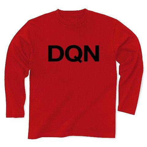 【ドキュンTシャツ!DQNグッズ!】アピールシリーズ DQN(2012ver) 長袖Tシャツ(赤)【DQN Tシャツ】