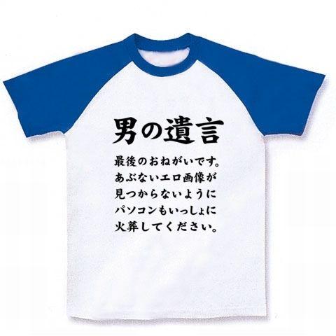 【エロTシャツ!】男の遺言 最後のおねがいです。あぶないエロ画像が見つからないようにパソコンもいっしょに火葬してください。 ラグランTシャツ(ホワイト×ブルー)【バカTシャツ】