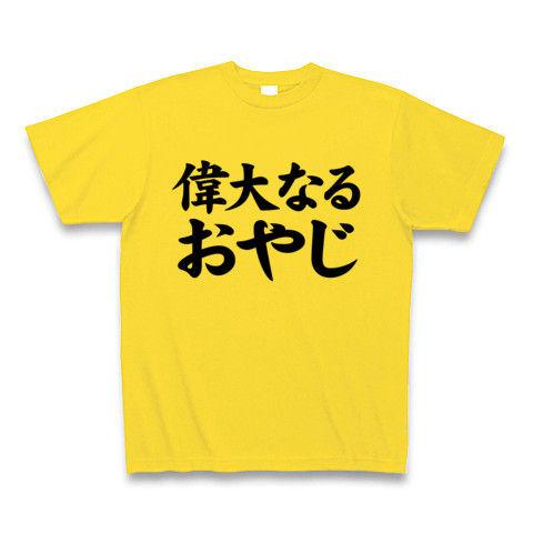 【おもしろ父の日プレゼント!父の日グッズ】レッテルシリーズ 偉大なるおやじ Tシャツ(マスタード)【おもしろTシャツ】