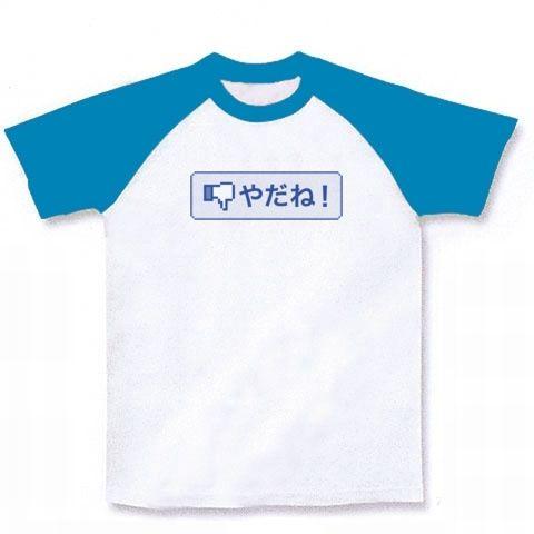 【いいねボタン?NO!やだね!】パロディシリーズ やだね!ボタン(枠ありver) ラグランTシャツ(ホワイト×ターコイズ)【いいねボタンパロディ Tシャツ】