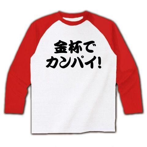 【競馬Tシャツ!競馬グッズ!今年こそはプラスで!】競馬シリーズ 金杯でカンパイ! ラグラン長袖Tシャツ(ホワイト×レッド)【金杯Tシャツ】