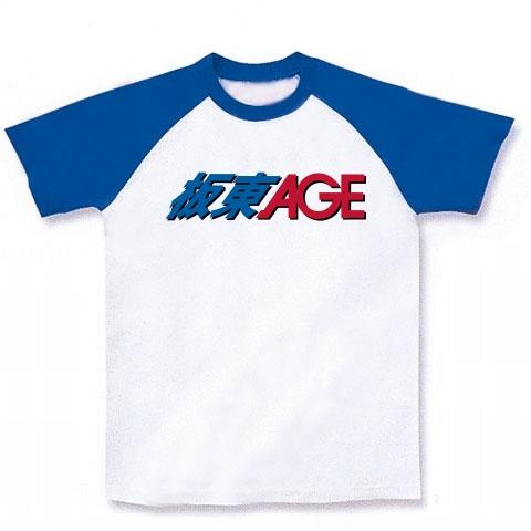 【稀代の名投手!?】パロディシリーズ 板東AGE(エイジ) ラグランTシャツ(ホワイト×ブルー)【ガンダムっぽいおもしろTシャツ】