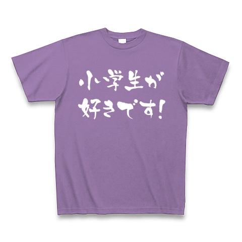 【小学生大好き!ノーマルにもアブノーマルにもご使用頂けます!】アピールシリーズ 小学生が好きです!(白文字ver) Tシャツ Pure Color Print(ライトパープル)