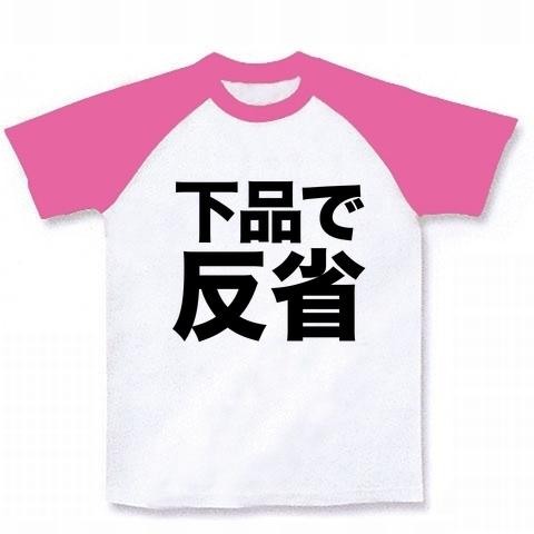 【おもしろTシャツ・バカTシャツ・ちんこTシャツ】【お下品ばっかりで反省してます…反省Tシャツ】アピールシリーズ 下品で反省 ラグランTシャツ(ホワイト×ピンク)