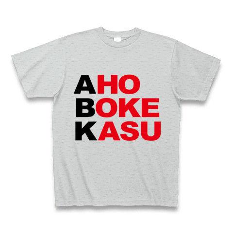 【エーケービー?NO!アホボケカスです!そんな罵倒!おもしろネタTシャツ!】アピールシリーズ ABK-アホボケカス-(黒ver.) Tシャツ Pure Color Print(グレー)【おもしろ文字Tシャツ】