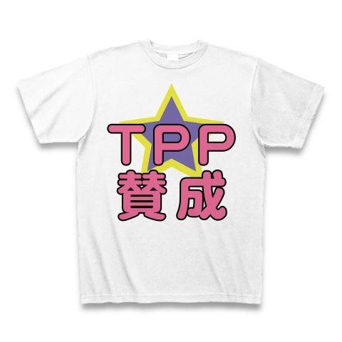 【唯ちゃんは賛成?反対?日本の未来を考える社会派Tシャツ!】アピールシリーズ TPP賛成 Tシャツ(ホワイト)【HTT Tシャツ風?】