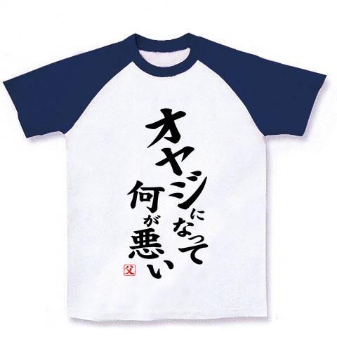 【父の日プレゼント・父の日グッズ】パロディシリーズ オヤジになって何が悪い ラグランTシャツ(ホワイト×ネイビー)
