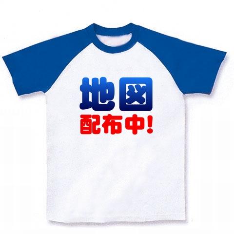 【ゲームTシャツ・ルイーダの酒場で、すれちがい通信!】アピールシリーズ 地図配布中! ラグランTシャツ(ホワイト×ブルー)
