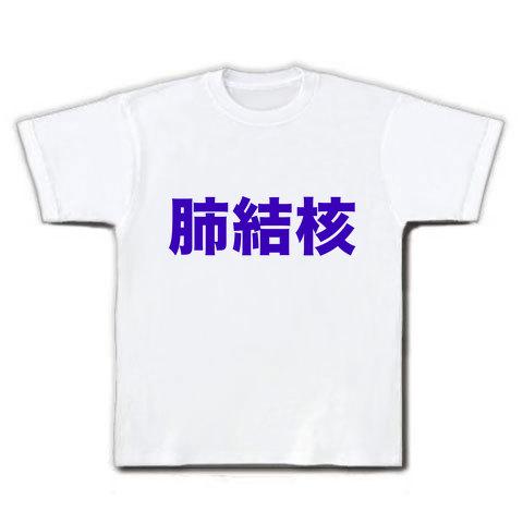 【お見舞いグッズ】アピールシリーズ 肺結核 Tシャツ(ホワイト)