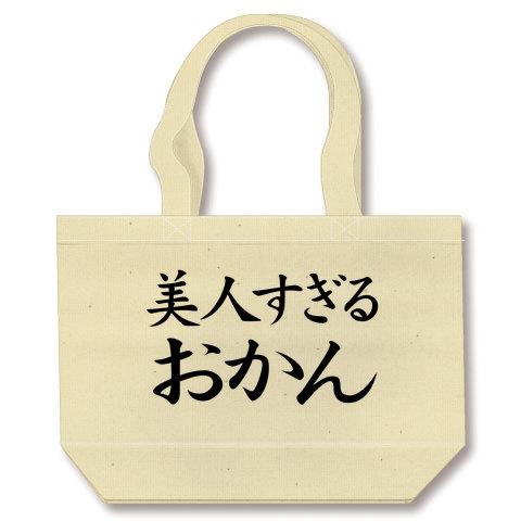 【母の日グッズ】アピールシリーズ 美人すぎるおかん トートバッグ(ナチュラル)