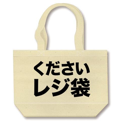 【母の日グッズ・母の日プレゼント】【あえてレジ袋要求!】アピールシリーズ くださいレジ袋 トートバッグ(ナチュラル)