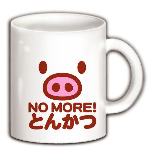 豚インフルエンザTシャツ関連商品!【婚カツ!トンカツ!】アピールシリーズ NO MORE とんかつ マグカップ(ホワイト)