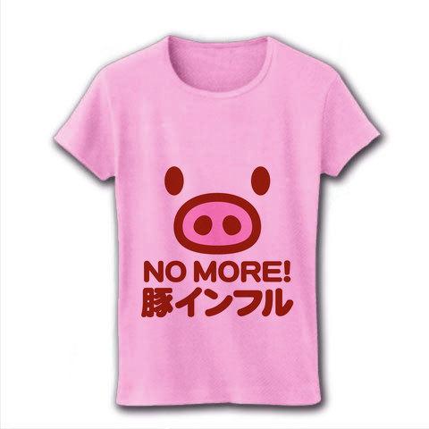 【豚インフルエンザ】アピールシリーズ NO MORE 豚インフル リブクルーネックTシャツ(ライトピンク)