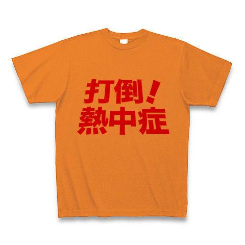 【緊急発売!地球温暖化!猛暑酷暑への精神的熱中症対策グッズ!】アピールシリーズ 打倒!熱中症 Tシャツ(オレンジ)【熱中症Tシャツ】