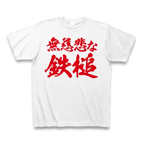 【ミサイル発射反対!無慈悲な鉄槌Tシャツ!】レッテルシリーズ 無慈悲な鉄槌 Tシャツ(ホワイト)