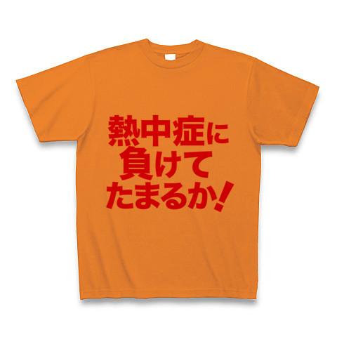 【緊急発売!地球温暖化!猛暑酷暑への精神的熱中症対策グッズ!】アピールシリーズ 熱中症に負けてたまるか! Tシャツ(オレンジ)