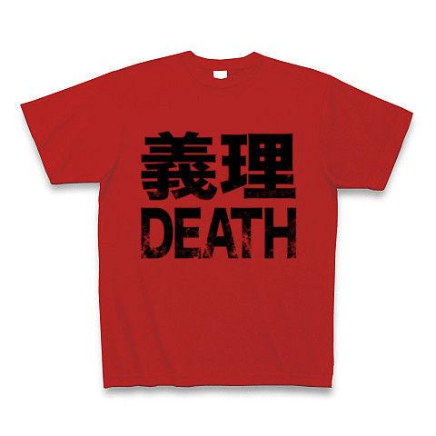 【義理チョコに死を!バレンタインデー・ホワイトデーグッズ!】アピールシリーズ 義理DEATH Tシャツ(赤)【おもしろバレンタインデーTシャツ】
