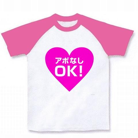 ハートシリーズ ハートアポなし0K! ラグランTシャツ(ホワイト×ピンク)