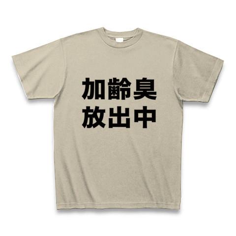 【あれ?お父さんのニオイがするよ?おっさん専用Tシャツ!父の日プレゼントにも!】アピールシリーズ 加齢臭放出中 Tシャツ(シルバーグレー)【おもしろ加齢臭Tシャツ】