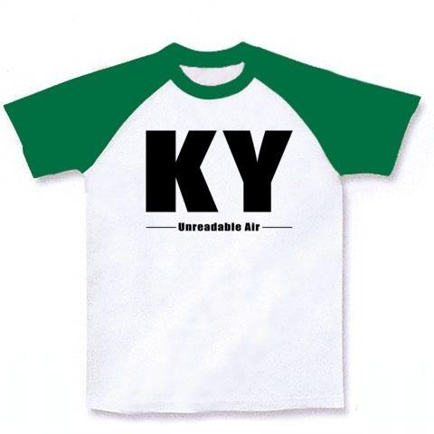 【空気の読めないKYキャラの貴方に!】レッテルシリーズ KY -Unreadable Air- ラグランTシャツ(ホワイト×グリーン)【KY生田】
