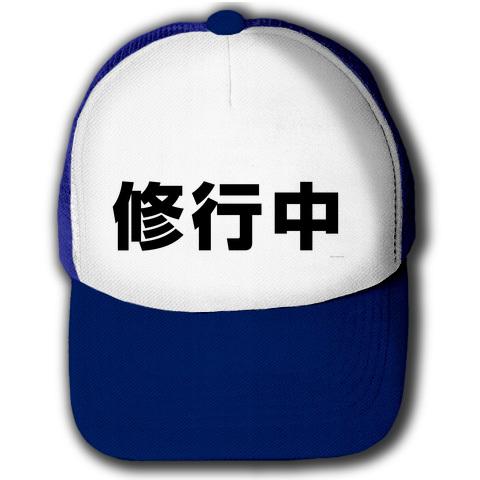 レッテルシリーズ 修行中横 キャップ(ネイビーxホワイト)