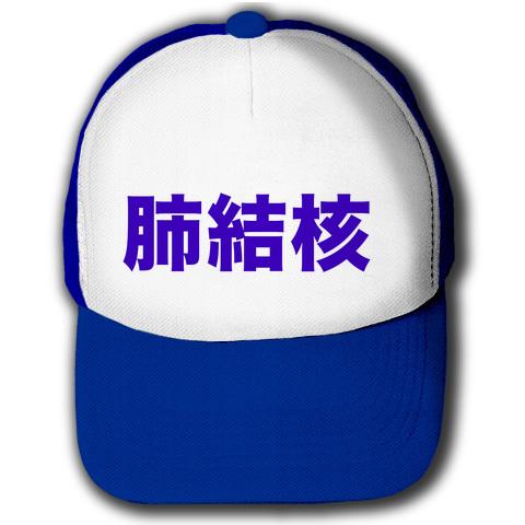 【お見舞いグッズ】アピールシリーズ 肺結核 キャップ(ロイヤルブルーxホワイト)