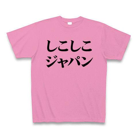 【エロTシャツ!エログッズ!なでしこジャパン?NO!シコシコです!】レッテルシリーズ しこしこジャパン Tシャツ(ピンク)【なでしこジャパン国民栄誉賞!】